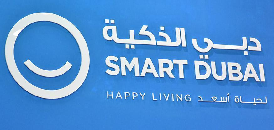 Smart Dubai Office Celebrates The First Anniversary Of Its